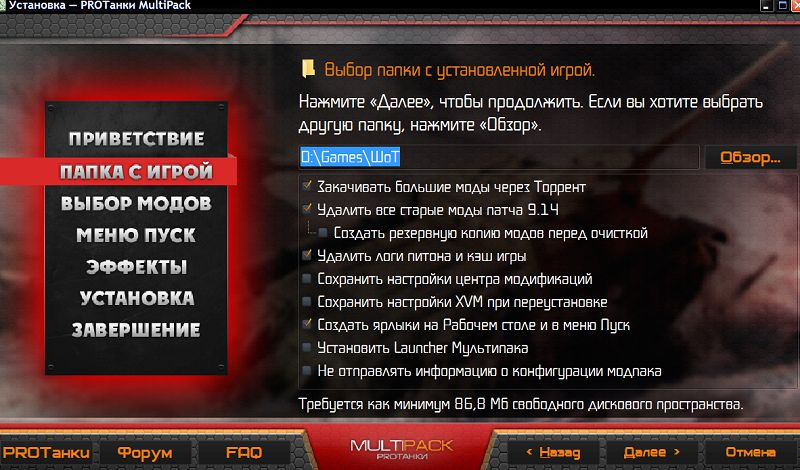 Модпак от протанки 1. 4 расширенная версия для world of tanks.