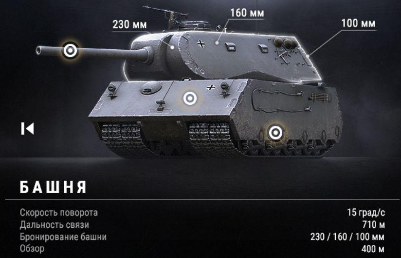 Бронирование VK 168.01 (P)