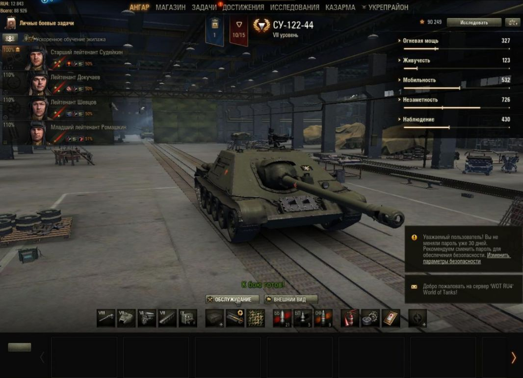 matchmaking wot 9 1 Both e-25 and the a33 excelsior receive preferential matchmaking, being limited to tier 8 and tier 6 (1) wot 89 (1) wot matchmaking (1).