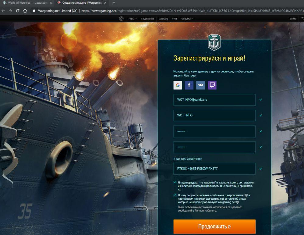 бонусы при регистрации в кораблях