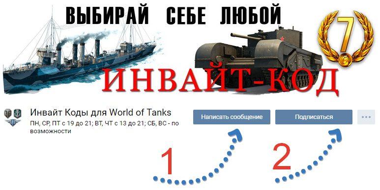 бонус коды world of warships на октябрь
