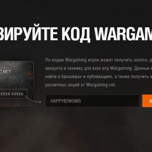 Бонус-коды World of Warships и 1 день ПА
