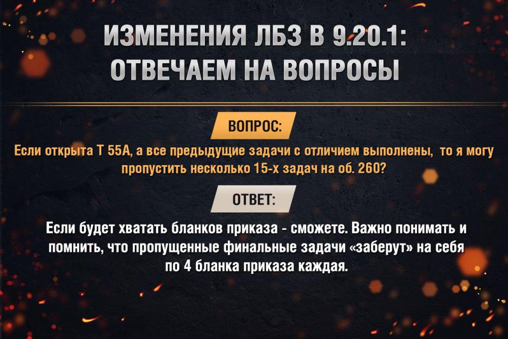 Ответы об изменениях ЛБЗ в обновлении 9.20.1.