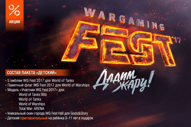 WG Fest 2017 возвращается