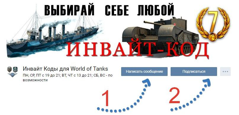 Инвайт Коды для World of Tanks