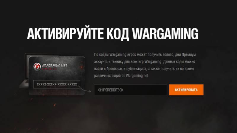 Бонус код WoWs
