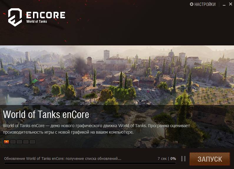 EnCore для World of Tanks