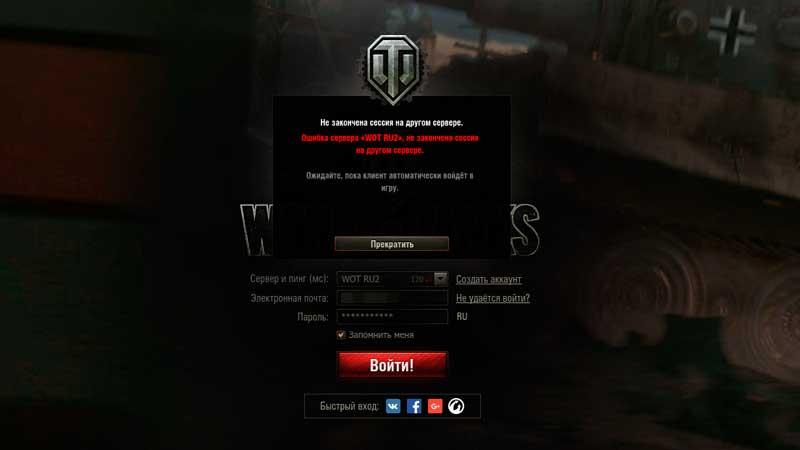 Не закончена сессия на другом сервере
