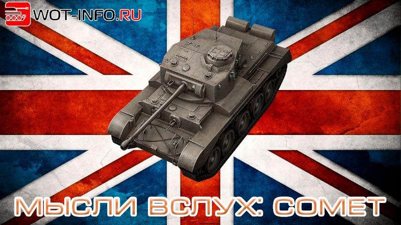 Comet VII танк wot