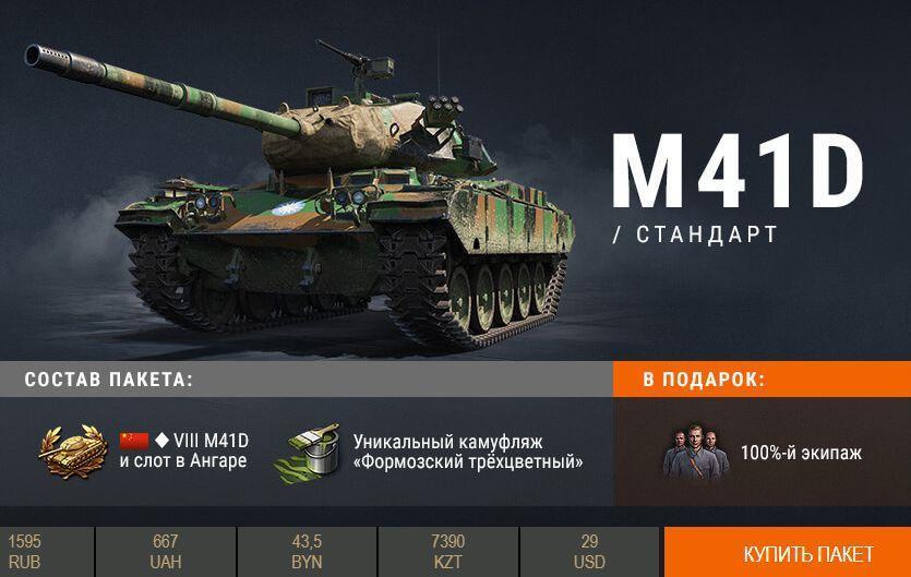 Сколько стоит M41D: «бульдог» из Китая