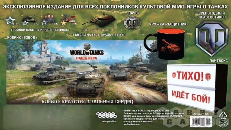Подарочные наборы World of Tanks 2018