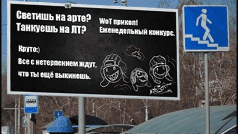 Стартовал новый конкурс «Твой билборд на границе Лайв Окс»