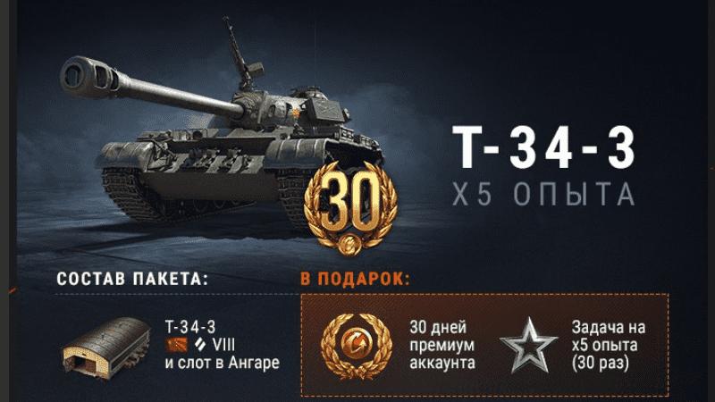 Танк Т-34-3 уходит из продаж