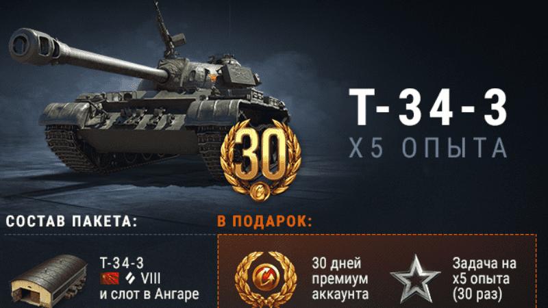 Прощание с Т-34-3