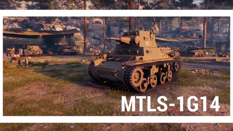 Как получить MTLS-1G14?