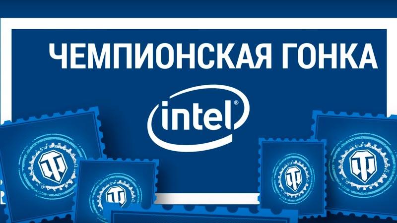 Чемпионская гонка Intel