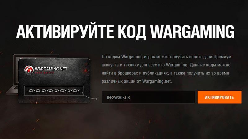 БОНУС-КОД для WoT - 1 день ПА