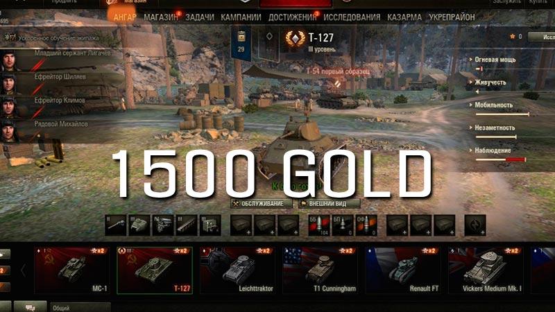 Как получить 1500 голды или 2 премиум танка