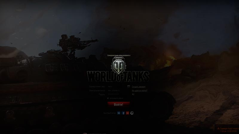 Заходим в 1.0 World of Tanks