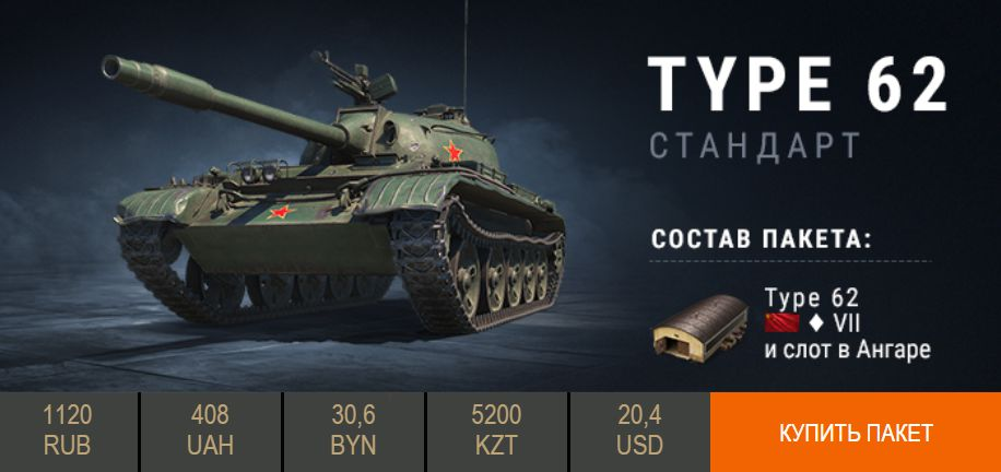 Стоит ли Type 62?
