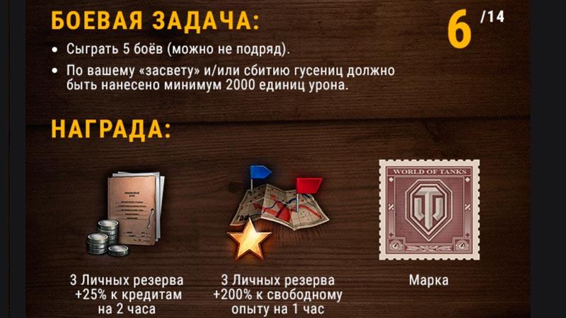 "Шестая задача марафона Операция ""Трофей"""