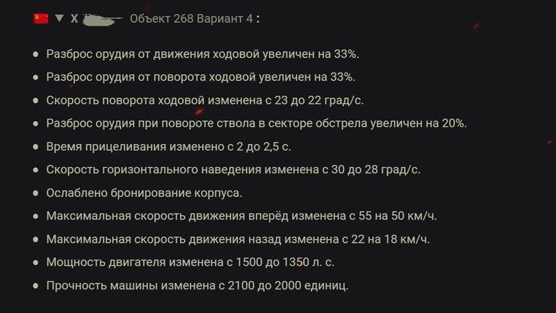 НЕРФ ПТ Объект 268 вариант 4