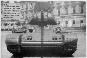 Т-34Э