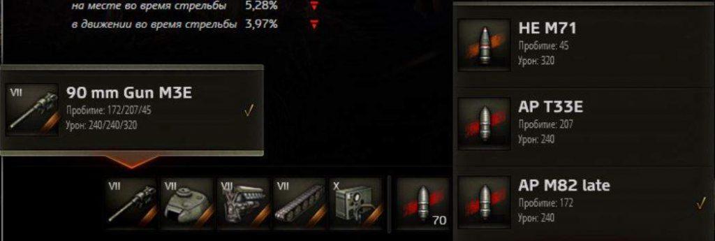ствол Gun M3E