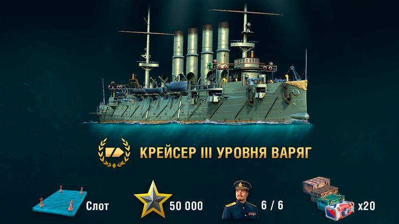 Бонусы для моряков, которые решили вернутся в строй