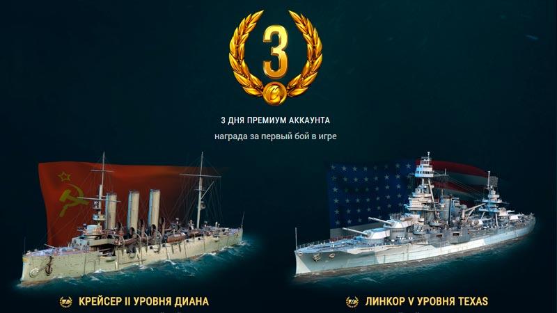 Бонусы для новых моряков