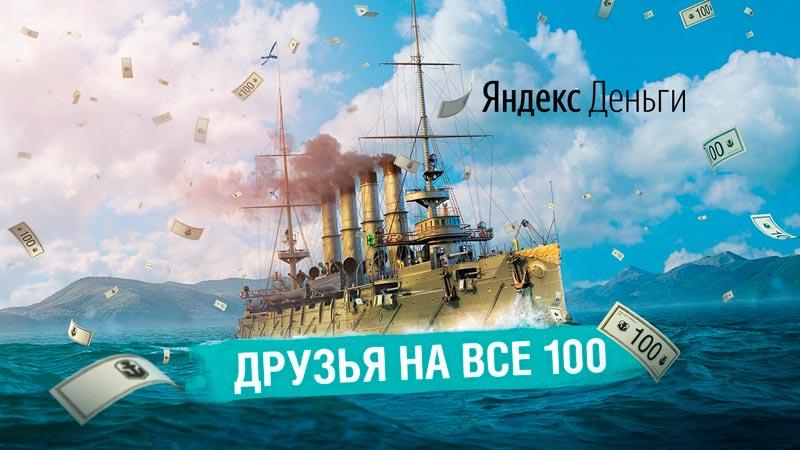 100 Яндекс рублей за друга в WoWS
