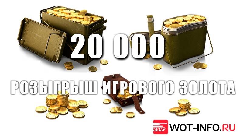 Розыгрыш 20 000 голды за 20к подписчиков