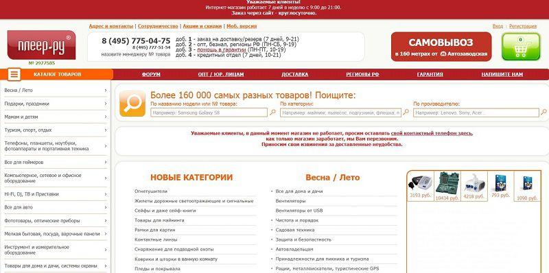 ФСБ закрыло Pleer.ru