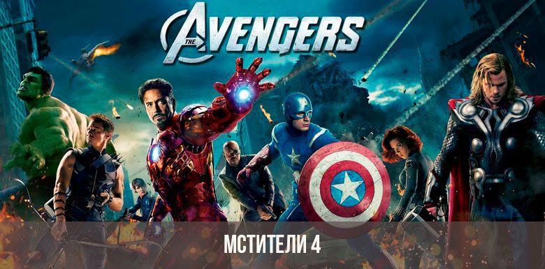 дата выхода киноленты «Мстители 4»