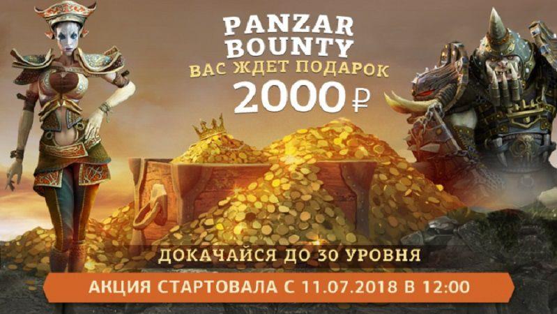 Panzar раздает деньги
