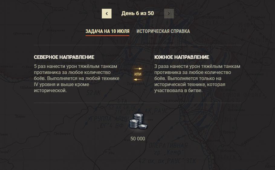 Задача № 6 — Курская битва