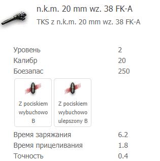 20-миллиметрового пулемёта TKS z n.k.m. 20 m