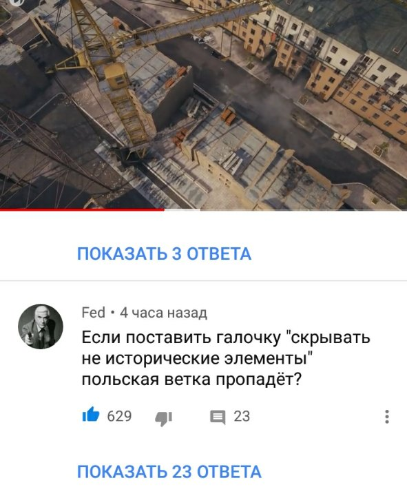 ветка Польши в WoT