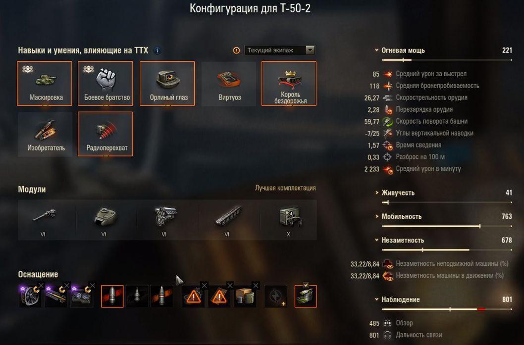 Разберем какое борудование и перки для Т-50-2
