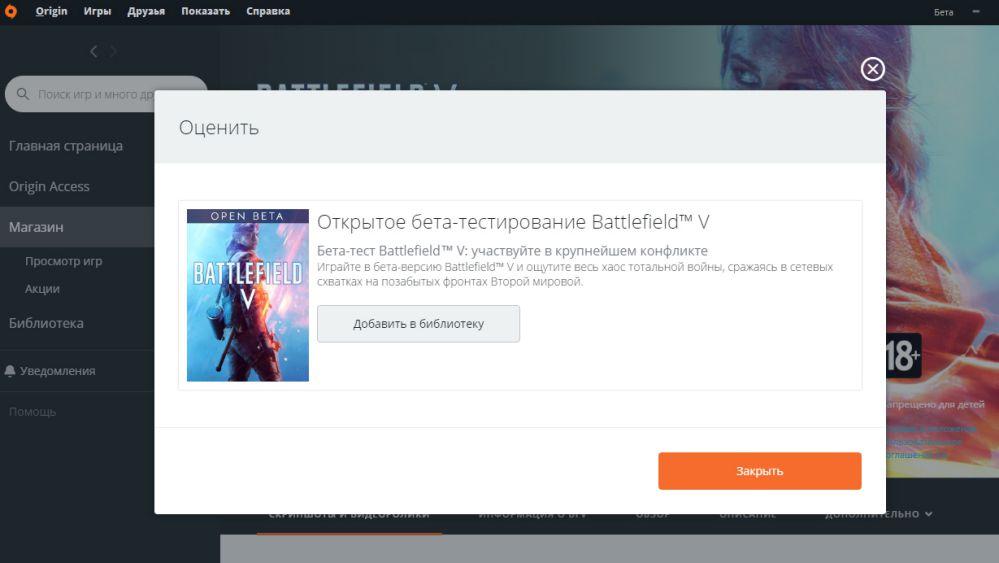 Battlefield V уже можно скачать абсолютно бесплатно