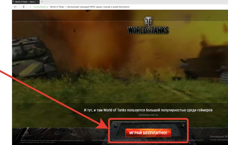 бонус коды на wot при создании нового аккаунта