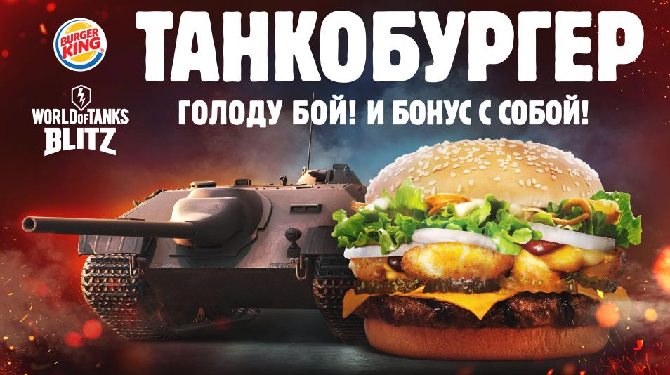 World of tanks BLITZ - Бургер Кинг на Бонус-код