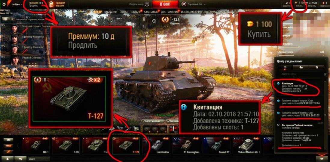 Регистрация в World of Tanks