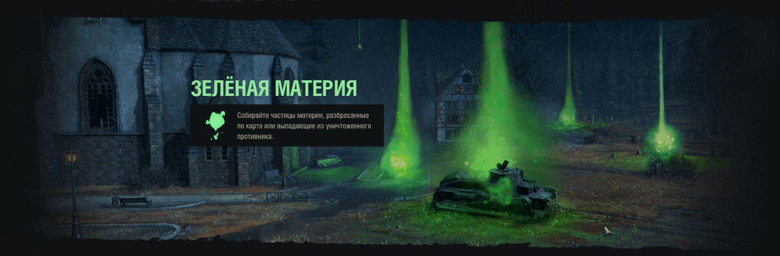 Зелёная материя исцеляет