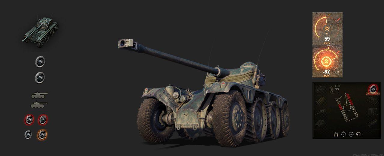 Panhard EBR: тактико-технические характеристики