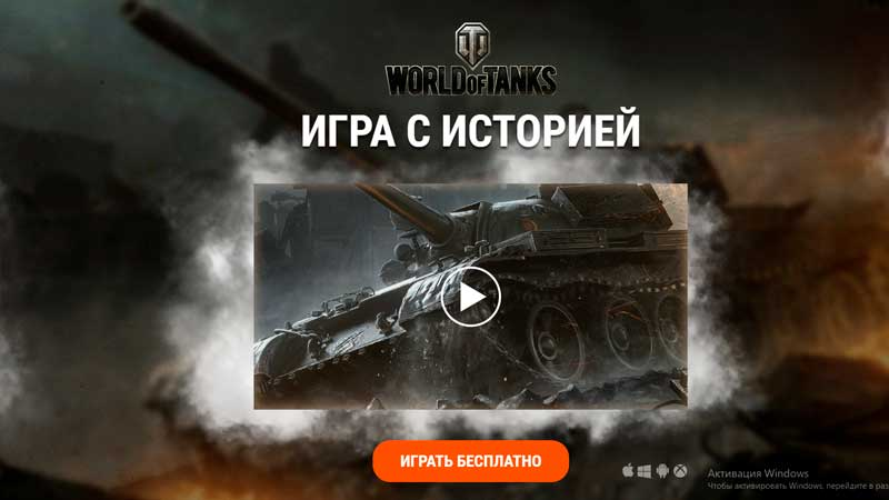 Регистрация в World of Tanks