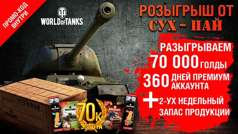 супер бонус коды для world of tanks