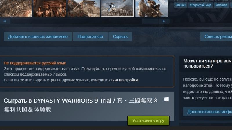 Dynasty-Warriors-9-v-Steam-mozhno-poluchit-absoljutno-besplatno