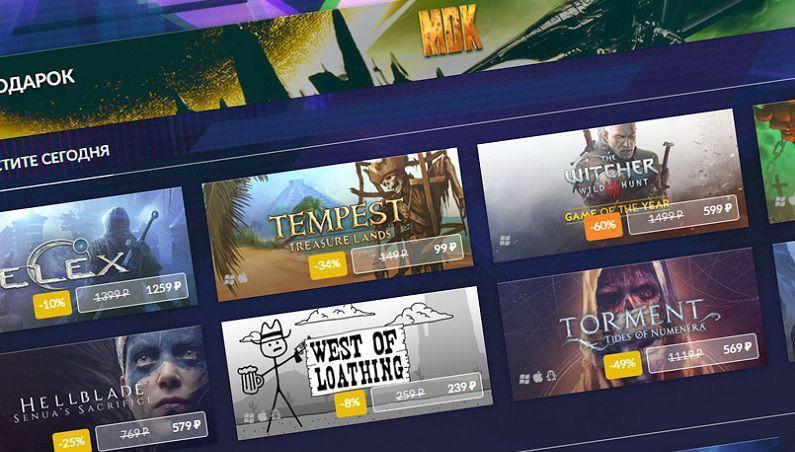Скидки на игры в GOG