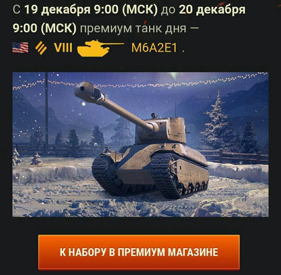 Где можно купить М6А2Е1